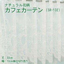 【巾200cmまでメール便可】ナチュラル花柄カフェカーテン 50cm丈SR-132 【巾10cm単位切り売り 10cm×個数】