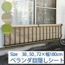 ベランダ目隠しシート 高さ約38・50・72cm×幅180cmバルコニー 取付簡単 ハトメ仕様 ヒモ1m付属グリーン ベージュ