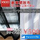 【ワケあり特価500円】ワンコイン レースカーテン【洗濯可 日本製 即日発送】2枚組 巾100×丈133・176・198cm 3サイズ…