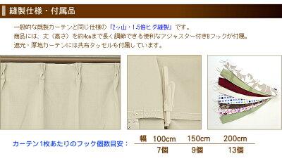 【既製サイズ・即納】【ミーナ】幅100cm×丈サイズ4種類のお得な既製カーテン【2級遮光・ウォッシャブル】