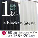 【 当店全品ポイント5倍 】【フルオーダー 1枚】 幅〜150cm-丈165〜204cm1級 遮光 防炎 カーテン 【 白 黒 モノクローム 】 ホワイト …
