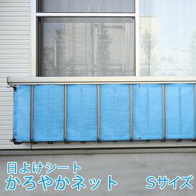 日よけ シート かろやかネット 180×40cm 1枚 Sサイズ ひも1本付(1m) 210806-BL-1風を通し 日差しをカットサンシェード 日除け スクリーン オーニング ベランダ すだれ