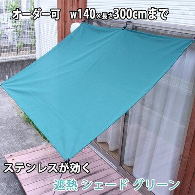 日よけ[遮熱シェードグリーン]ステンレスの膜が効く幅140cm長さ50cm〜3m1枚ひも1本付sp3197-150高断熱大きさ自由自在オーニングタープすだれUVカット省エネ節約サンシェード日除け
