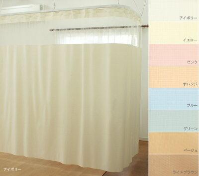 医療用上部ネット30cm一体型カーテン