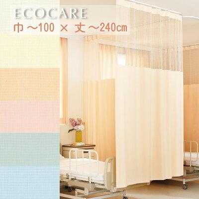 医療用上部ネット65cm一体型カーテン