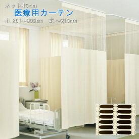 【 医療用 カーテン 】上部ネット45cm MB-215 幅251〜300cm-丈〜213cmまで ネット一体型 防炎ラベル付きアイボリーのみ 病院 業務用 ベッド用