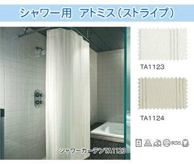 【シンコール】【メーカー縫製】シャワーカーテン:アトミス(上部ハトメ仕様)幅151〜200cm-丈〜210cmまで