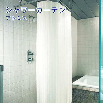 【シンコール】【メーカー縫製】シャワーカーテン(上部ハトメ仕様)幅151〜200cm-丈〜210cmまで