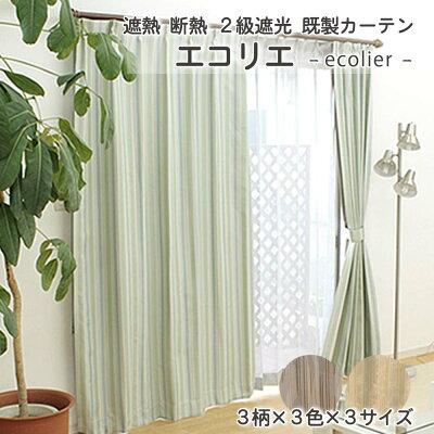 遮熱断熱2級遮光既製カーテン[エコリエ]巾100cm丈3サイズ2枚組帝人のエコリエ使用