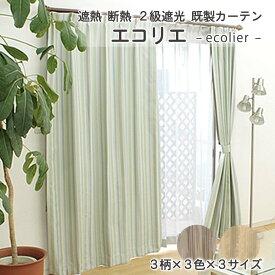 遮熱 断熱 2級 遮光 既製カーテン [ エコリエ ]巾100cm 丈3サイズ 2枚組帝人のエコリエ使用