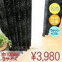 【既製】1級遮光 形状記憶【レガシー】厚地カーテン2枚組 Aフック巾100×丈135・178・200cm 3サイズ同価格花柄・黒