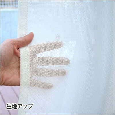 ★日本製★高機能よくばりミラーレースカーテンUE-597(UVカット遮熱防汚ウォッシャブル)