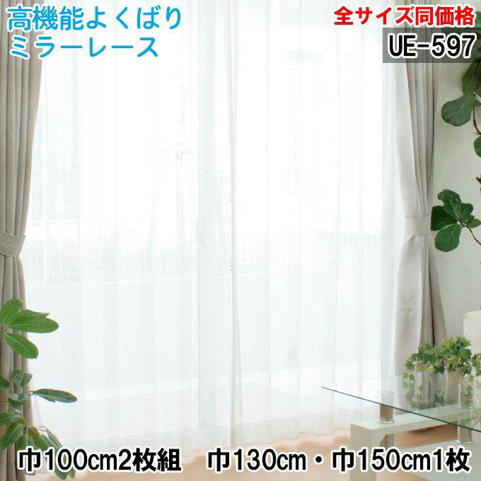 ★日本製★高機能よくばりミラーレースカーテン巾100cm 2枚組 UE-597UVカット 遮熱 防汚 ウォッシャブル