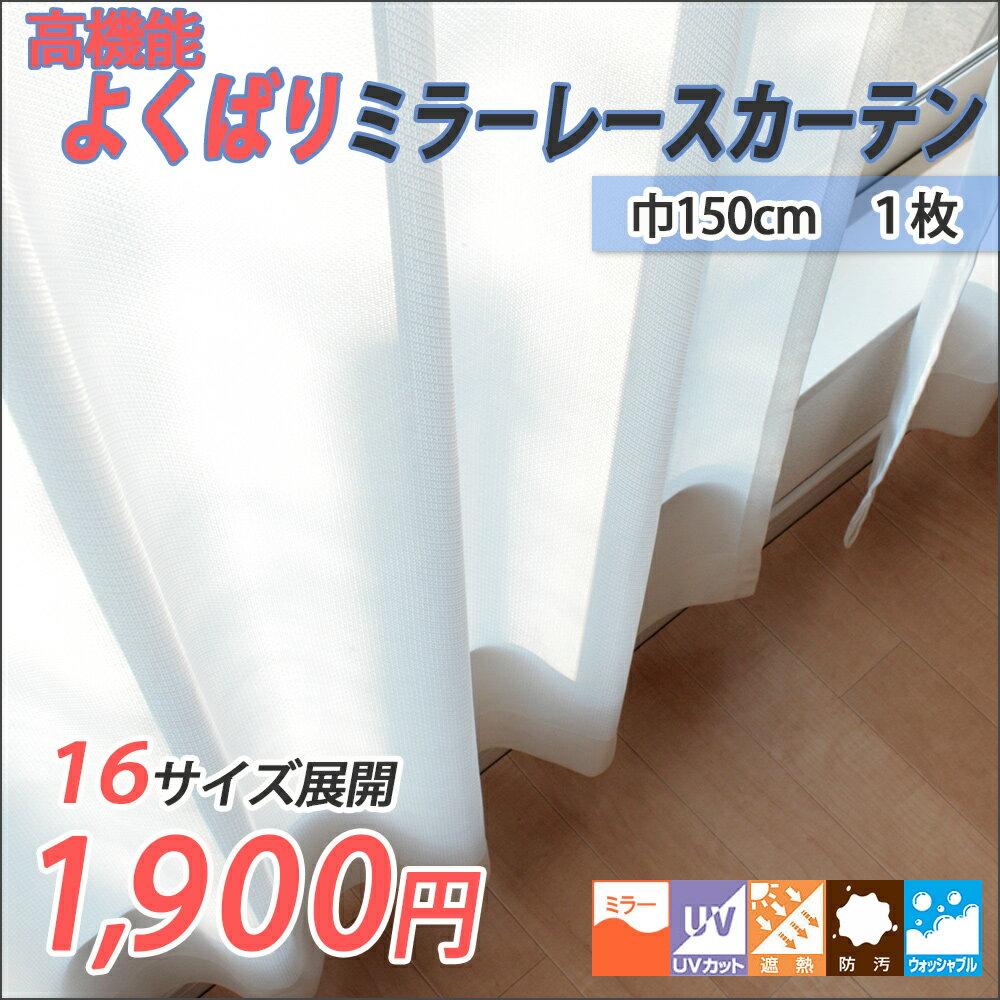 ★日本製★高機能よくばりミラーレースカーテン巾150cm 1枚 UE-597UVカット 遮熱 防汚 ウォッシャブル
