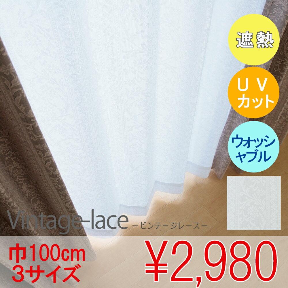 【全品ポイント5倍】省エネ レースカーテン【ビンテージ レース】巾100cm 2枚組 ユニチカ サラクール使用UVカット 遮熱 断熱