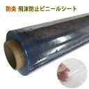日本製【防炎 飛沫防止 ビニールシート】透明 カット売り厚さ 0.3mm 幅137cm × 長さ 100cm以上10cm単位コロナ ウィルス 対策 感染予防…