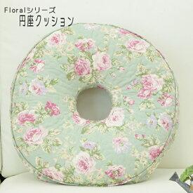 Floral花柄キルト円座・ドーナツ型クッション