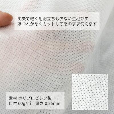 日本製【マスクの救世主】メール便のみマスクの取り替えシート用不織布生地売り105cm×100cm1枚手作り応援フィルター使い捨て花粉ますく内側シート