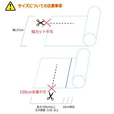 日本製【防炎飛沫防止ビニールシート】透明カット売り厚さ0.3mm幅137cm×長さ100cm以上10cm単位コロナウィルス対策感染予防間仕切りパーテーションビニールカーテンレジPVCフィルムロール