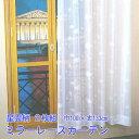 【 即納可 】 ミラーレースカーテン 星雲 柄 2枚組 <よこ巾 100X133cm>レースカーテン ミラーカーテン ホワイト 空 星 子供部屋
