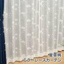 【1cm刻み オーダー 】 ミラーレースカーテン 星雲 柄幅80〜100cm-丈78〜240cm 2枚組レースカーテン ミラーカーテン ホワイト 空 星 子…