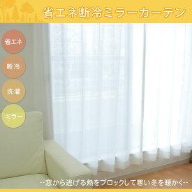 【即納・お買得】冬の寒さ対策に!【省エネ断冷ミラーカーテン 2枚組】全4サイズ1