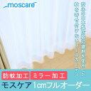 【フルオーダー】防蚊(ぼうぶん)加工レース 【モスケア】 4柄 多機能 幅〜200cm−丈151〜270cm 1枚