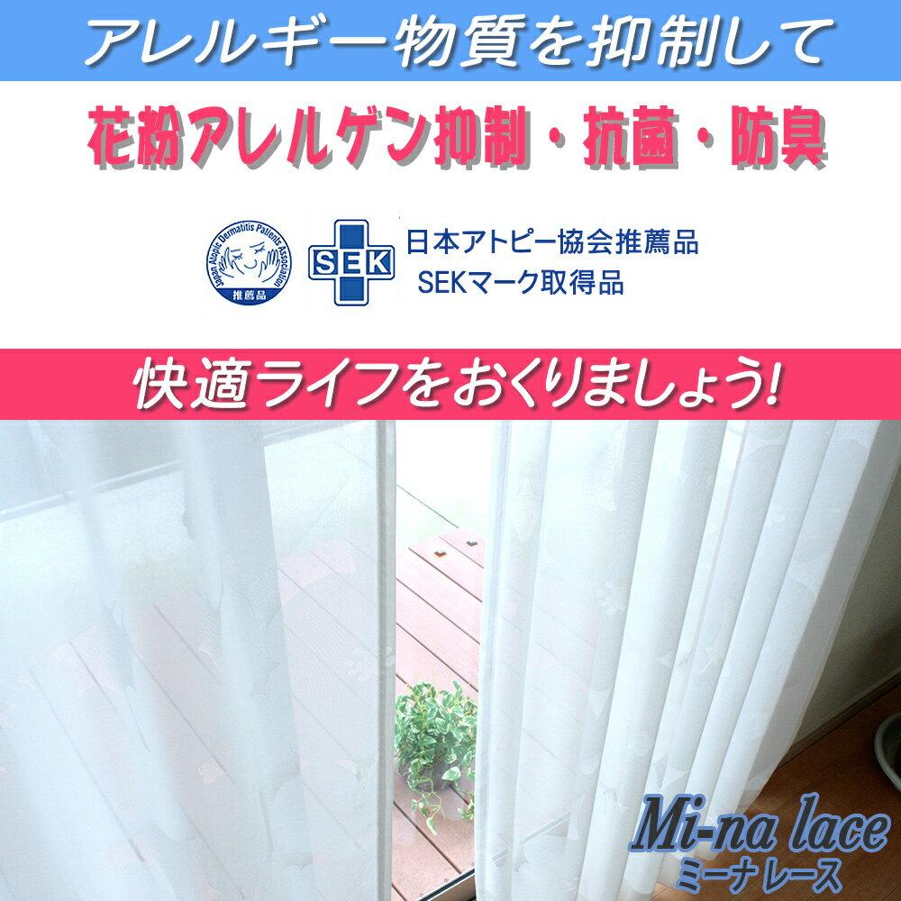 【ミーナレース mina-lace】オーダー1枚幅〜150cm−丈163〜202cm 1枚【 花粉対策 抗菌 防臭 UVカット レースカーテン 】