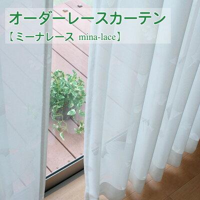 (フルオーダー・1枚)【ミーナレースmina-lace】幅〜150cm−丈163〜202cm1枚【花粉対策・抗菌防臭レースカーテン】
