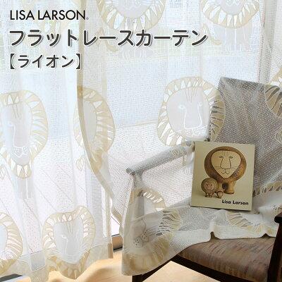 【リサ・ラーソンLisaLarson】レースカーテンライオン巾137〜272cm−丈181〜205cm1枚オーダーフラットカーテン