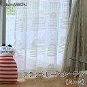 【 リサラーソン 】フラット レースカーテン 1枚 ミンミ 巾〜136cm−丈181〜205cm LISALARSON 北欧