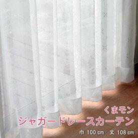 くまモンジャカードレース幅100×高さ108cm 2枚組