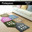 Finlayson TALOT ルームマット 63×50cm
