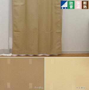 直売価格ボヌール多機能カーテン4枚セット幅〜100cm−丈80〜120cm遮光防炎厚地2枚+ミラーレース2枚・・・厚地のサイズでご注文ください・・・