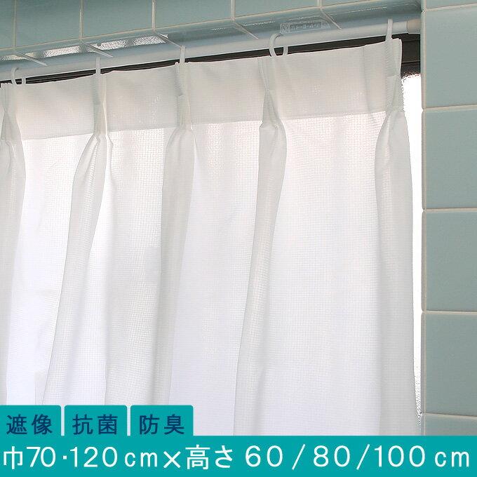 【 即納 抗菌 防臭 】夜もみえにくいレースカーテン 小窓用 巾70・120cm × 高さ 60 / 80 / 100cm > 【 ホワイト 日本製 激安 可動式フック付き SEKマーク 】