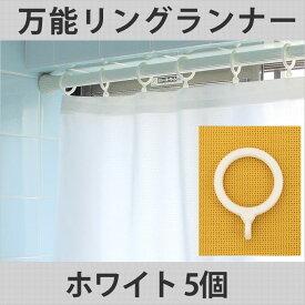 【4セットまでメール便】万能リングランナー 内径2.5cmカラー:ホワイト 5個セット