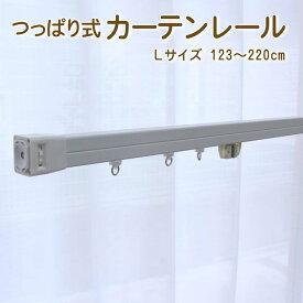 【 即納 】伸縮自在 穴あけなしで取り付け簡単【 つっぱり式 カーテンレール 】Lサイズ 123〜220cm 1本 ホワイト<ランナー18個付き>便利な固定ストッパー付き