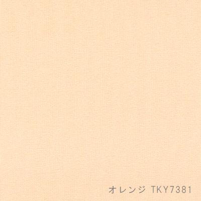 【東リ水をはじく】シャワーカーテン【防炎上部ハトメ加工】幅201〜250cm-丈201〜210cmまで【アイボリーイエローオレンジピンクグリーンブルー】