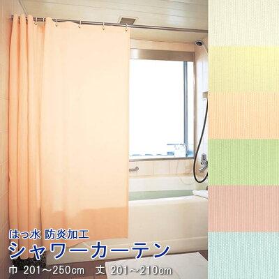 シャワーカーテン(上部ハトメ仕様)幅201〜250cm-丈201〜210cmまで