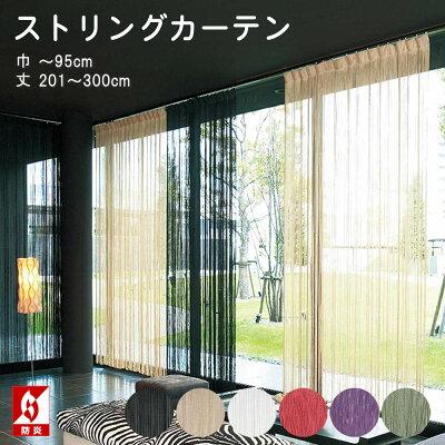 【工場直売】ストリングカーテン幅50〜98cm・丈201〜300cmまで