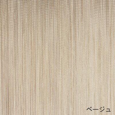【オーダー商品防炎加工】ストリングカーテン幅50〜98cm・丈201〜300cmまで