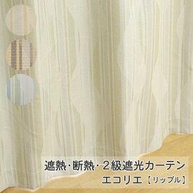 【1cm刻み オーダー 】【 エコリエ 】 遮熱 断熱 2級 遮光 カーテン(リップル)幅80〜100cm-丈80〜240cm 2枚組オーダーカーテン 厚地カーテン ドレープカーテン ストライプ柄 波柄