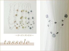 【6本までメール便可】 カーテンタッセル 【アンジェ】1本