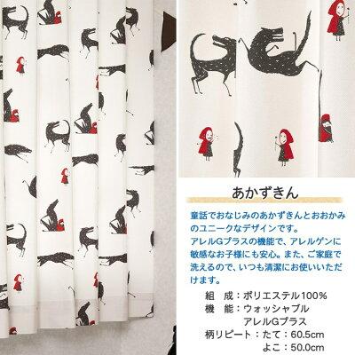 【1cm刻みオーダー】ピッコラピッコロ子供部屋ドレープカーテン幅〜100cm×丈〜150cm(2枚組)日本製厚地カーテン(piccolapiccolo)