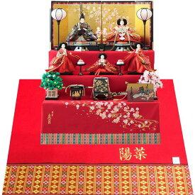 久月 雛人形(ひな人形)三段五人飾り 「よろこび雛」(巾75cm) [1201]