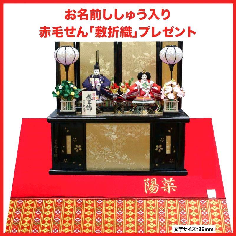 久月 雛人形(ひな人形)収納親王飾り「刺繍入り親王飾」(巾63cm) [30199]