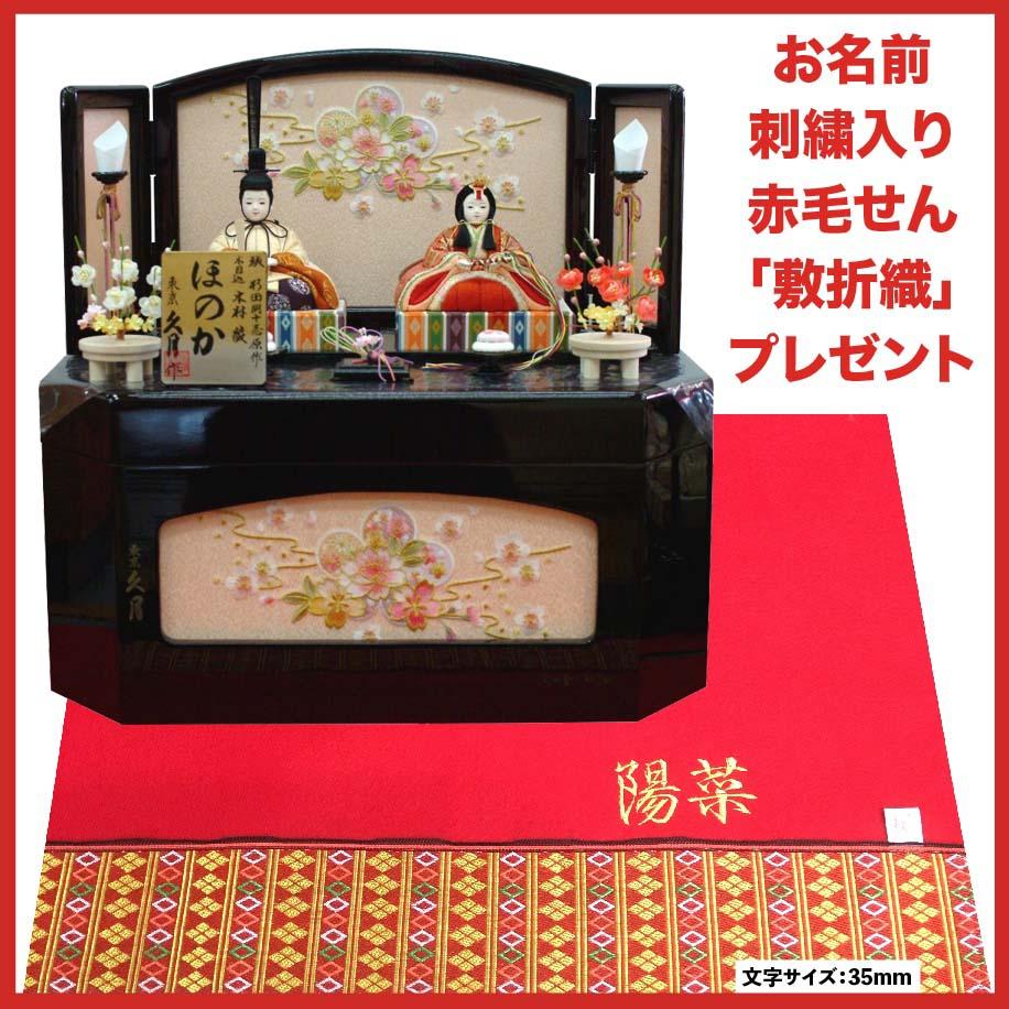 久月 雛人形(ひな人形)木目込収納親王飾り 「ほのか」(巾50cm) 「彩乃雛」