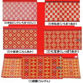 【柄が選べる】「敷折織」 ひな人形用赤毛氈(赤毛せん)(赤布) 床飾り23号 [幅70×奥行き60cm]