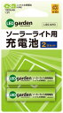 【ポイント5倍】ソーラーライト用充電池2本セット (単3形) LGS-MH3