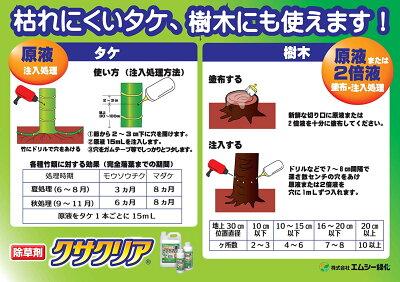 【送料無料】クサクリア5L8本セット除草剤エムシー緑化